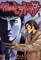 今日からヒットマン 1 (ニチブンコミックス)