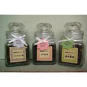 花茶3種セット