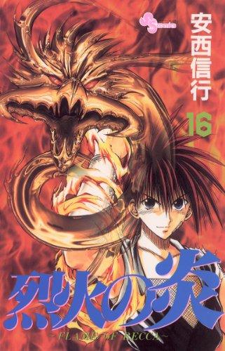 烈火の炎(16): 16 (少年サンデーコミックス)