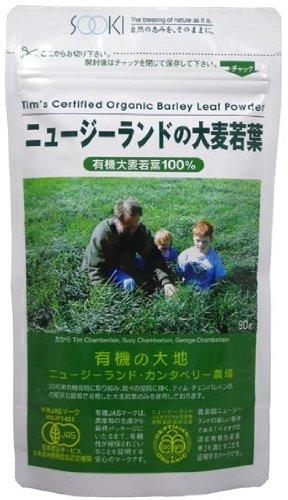 【有機大麦若葉100%】 ニュージーランドの大麦若葉 90g