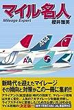 メモ:デルタ航空 ニッポン 500 マイル・キャンペーン