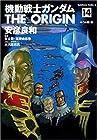 機動戦士ガンダム THE ORIGIN 第14巻