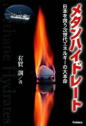 メタンハイドレート (ムー・スーパーミステリー・ブックス)