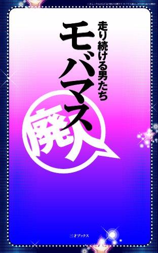 走り続ける男たち モバマス廃人 (三才ムック vol.622)