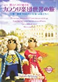 カラクリ楽団世界の旅(プロモーションDVD付)