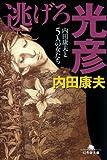 逃げろ光彦―内田康夫と5人の女たち (幻冬舎文庫 う 3-6)