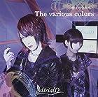 Thevariouscolors~種々の色たち~