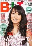 B.L.T.関東版 2011年 06月号 [雑誌]