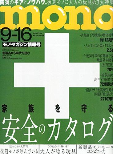 モノマガジン 2015年9/16号