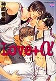 LOVE+α / 神崎 貴至 のシリーズ情報を見る