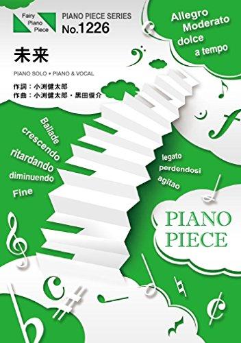 ピアノピース1226 未来 by コブクロ(ピアノソロ・ピアノ&ヴォーカル) ~映画『orange-オレンジ-』主題歌 (FAIRY PIANO PIECE)