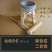 餅つき臼 御影石鉢型 2升用 専用木台・杵Lセット