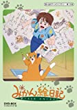 想い出のアニメライブラリー 第19集 みかん絵日記 DVD-BOX デジタルリマスター版 TCエンタテインメント