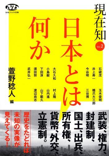 NHKブックス別巻 現在知 vol.2 日本とは何か