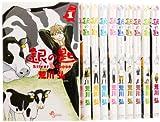 銀の匙 Silver Spoon コミック 1-10巻セット (少年サンデーコミックス)