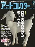 アートコレクター 2009年 06月号 [雑誌]