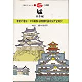Castle Nippon Hen (Banyu guide series 16) (1982) ISBN: 409330016X [Japanese Import]