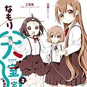大室家: 2 (百合姫コミックス)