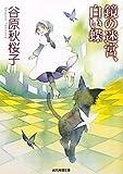 鏡の迷宮、白い蝶