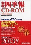 会社四季報CD-ROM2013年1集新春号