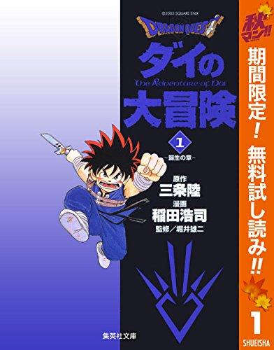 DRAGON QUEST―ダイの大冒険―【期間限定無料】 1 (ジャンプコミックスDIGITAL)