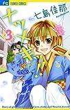 ナツメキッ!!(3) (フラワーコミックス)