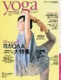 ヨガジャーナル日本版 Vol.6 (INFOREST MOOK)