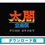 太閤立志伝 [WiiUで遊べるスーパーファミコンソフト][オンラインコード]