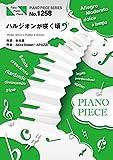 ピアノピース1258 ハルジオンが咲く頃 by 乃木坂46 (ピアノソロ・ピアノ&ヴォーカル)