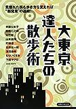 『大東京達人たちの散歩術』