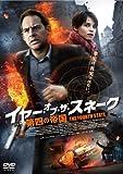 イヤー・オブ・ザ・スネーク 第四の帝国[DVD]