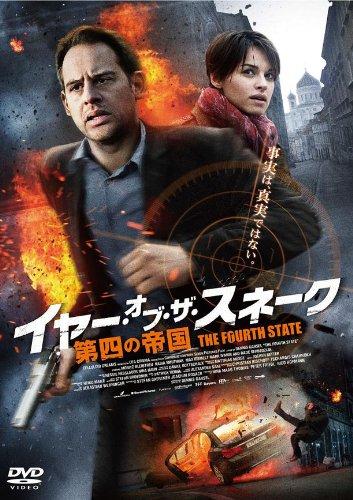 イヤー・オブ・ザ・スネーク-第四の帝国- [DVD]