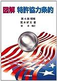 図解 特許協力条約 第4版増補 (図解シリーズ)