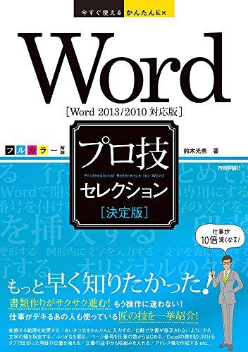 �������Ȥ��뤫��Ex Word �η����ǡ� �ץ?���쥯����� ��Word 2013/2010�б��ǡ�