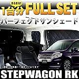 4層構造 ステップワゴン RK 系 サンシェード 1台分フルセット 簡単吸盤取付【シルバー】1台分|FJ4304