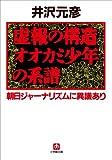 虚報の構造 オオカミ少年の系譜 朝日ジャーナリズムに異議あり (小学館文庫)