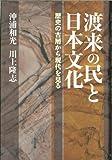 渡来の民と日本文化—歴史の古層から現代を見る