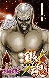銀魂 第26巻 (26) (ジャンプコミックス)