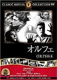 オルフェ [DVD] FRT-099
