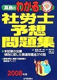 真島のわかる社労士予想問題集 2008年版 (2008) (真島のわ…