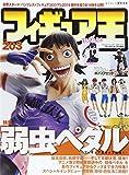 フィギュア王 No.203 (ワールド・ムック 1062)