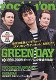rockin'on (ロッキング・オン) 2009年 06月号 [雑誌]