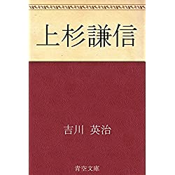 上杉謙信 [Kindle版]