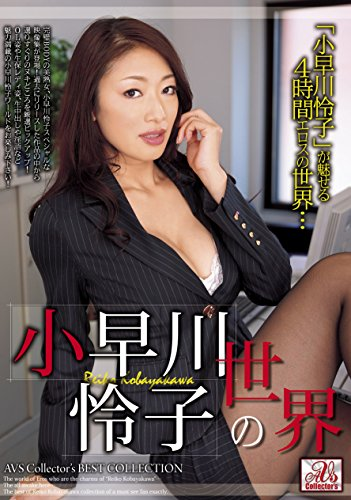 小早川怜子の世界 AVS collector\'s [DVD]