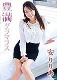 安りりあ 豊満グラマラス [DVD]