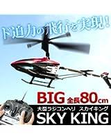 3.5chジャイロ搭載96cm超大型ラジコンヘリコプターレッド岡村製作所ジャイロ搭載