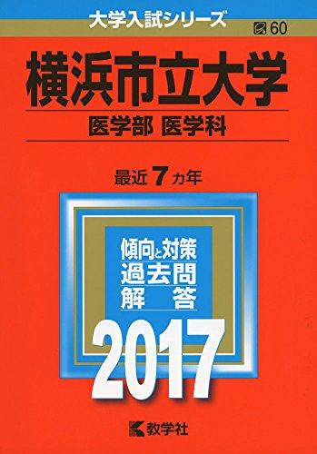 横浜市立大学(医学部〈医学科〉) (2017年版大学入試シリーズ)