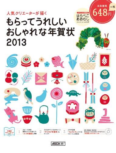 もらってうれしいおしゃれな年賀状 2013