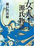女人源氏物語〈第2巻〉 (集英社文庫)