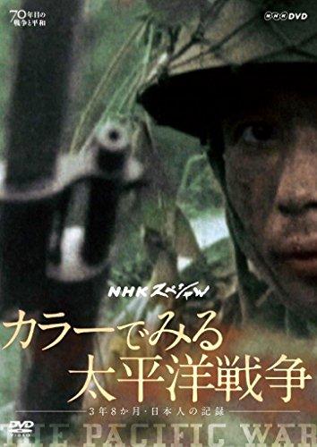 NHKスペシャル カラーでみる太平洋戦争 ~3年8か月・日本人の記録~ [DVD]